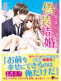恋の始まりは偽装結婚-電子書籍