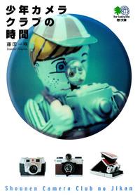 少年カメラクラブの時間-電子書籍