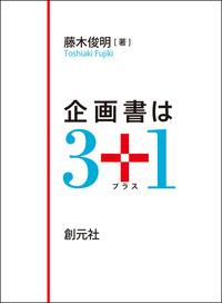 企画書は3+1-電子書籍