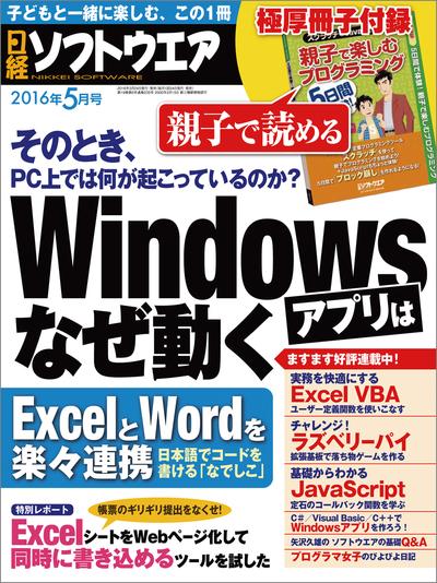 日経ソフトウエア 2016年 5月号 [雑誌]-電子書籍