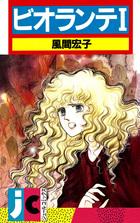 ビオランテ(ジュールコミックス)
