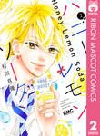 ハニーレモンソーダ 2-電子書籍