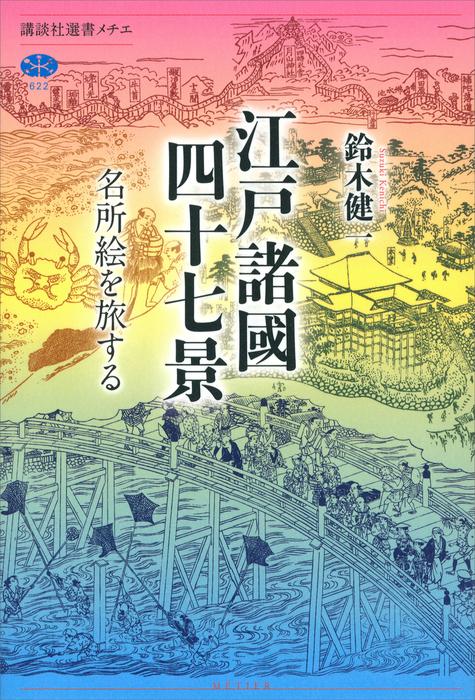 江戸諸國四十七景 名所絵を旅する拡大写真