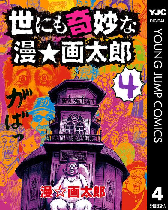 世にも奇妙な漫☆画太郎 4拡大写真