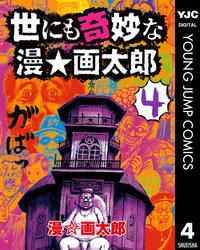 世にも奇妙な漫☆画太郎 4-電子書籍