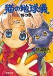 猫の地球儀 焔の章-電子書籍