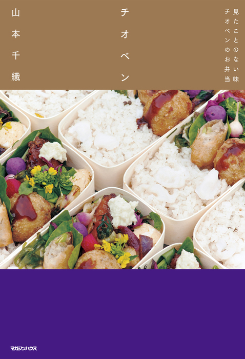 チオベン 見たことのない味 チオベンのお弁当-電子書籍-拡大画像