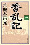 香乱記(一)-電子書籍