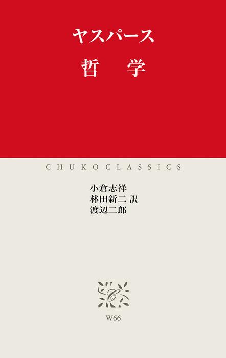 哲学-電子書籍-拡大画像