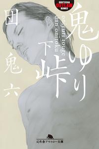 鬼ゆり峠(下)