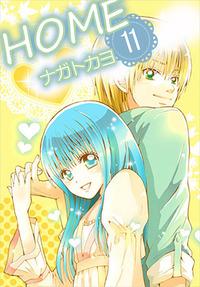 HOME  11巻