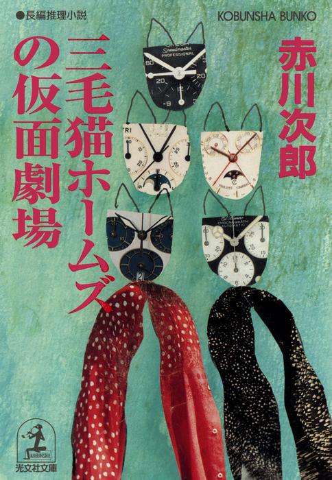 三毛猫ホームズの仮面劇場拡大写真