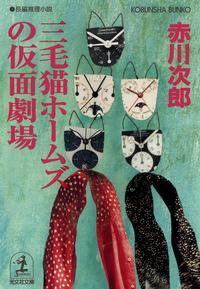 三毛猫ホームズの仮面劇場-電子書籍