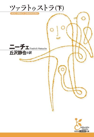 ツァラトゥストラ(下)-電子書籍