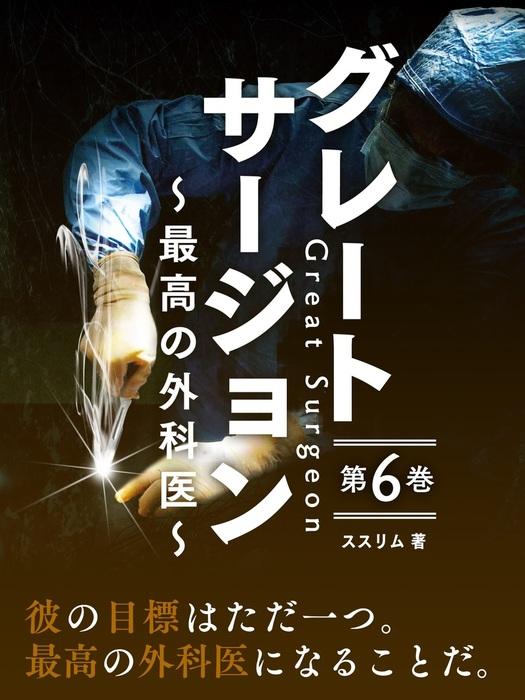 グレートサージョン~最高の外科医~第6巻-電子書籍-拡大画像