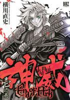 神威 End of Ark(バーズコミックス)
