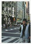 新しいもの古いもの 池波正太郎未刊行エッセイ集4-電子書籍