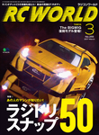 RC WORLD 2017年3月号 No.255-電子書籍