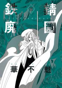 鉄錆廃園(3)-電子書籍
