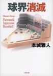 球界消滅-電子書籍