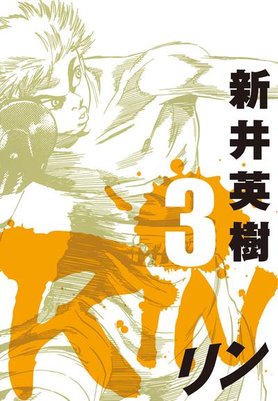 RIN 3-電子書籍