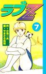 ラブZ 7-電子書籍