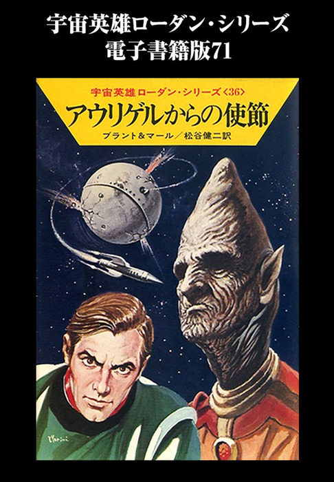 宇宙英雄ローダン・シリーズ 電子書籍版71 《チグリス》のミス・ジャンプ拡大写真