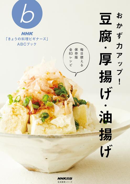 NHK「きょうの料理ビギナーズ」ABCブック おかず力アップ! 豆腐・厚揚げ・油揚げ拡大写真
