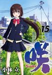 咲-Saki- 15巻-電子書籍