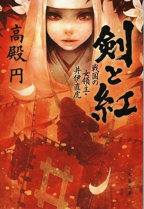 剣と紅 戦国の女領主・井伊直虎-電子書籍-拡大画像