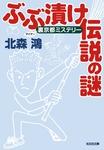 ぶぶ漬け伝説の謎~裏(マイナー)京都ミステリー~-電子書籍