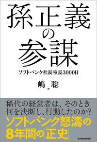 孫正義の参謀―ソフトバンク社長室長3000日