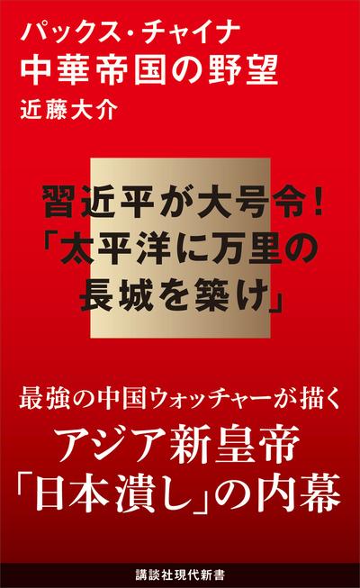 パックス・チャイナ 中華帝国の野望-電子書籍