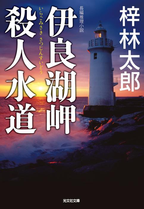 伊良湖(いらご)岬殺人水道拡大写真