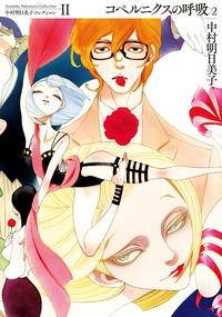 中村明日美子コレクションⅡ コペルニクスの呼吸 2-電子書籍