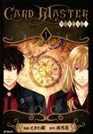 Card Master ―カードマスター―-電子書籍