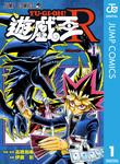 遊☆戯☆王R 1-電子書籍