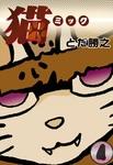猫~ミック~ (4)-電子書籍
