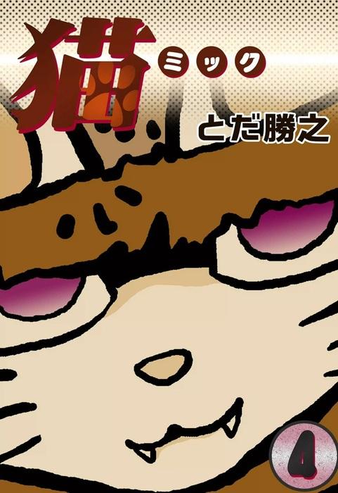 猫~ミック~ (4)拡大写真