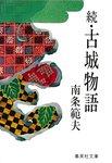続・古城物語-電子書籍