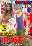 月刊ヤングマガジン 2016年No.11 [2016年10月20日発売]-電子書籍