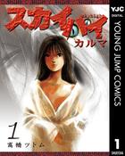 「スカイハイ・カルマ(ヤングジャンプコミックスDIGITAL)」シリーズ
