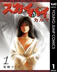 スカイハイ・カルマ 1-電子書籍