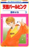 【プチララ】天然パールピンク story12-電子書籍