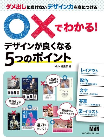 ○×でわかる! デザインが良くなる5つのポイント-電子書籍