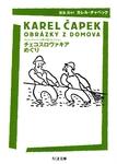チェコスロヴァキアめぐり ――カレル・チャペック旅行記コレクション-電子書籍