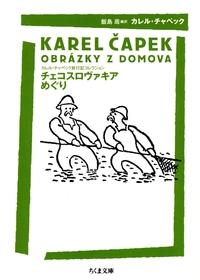 チェコスロヴァキアめぐり ――カレル・チャペック旅行記コレクション