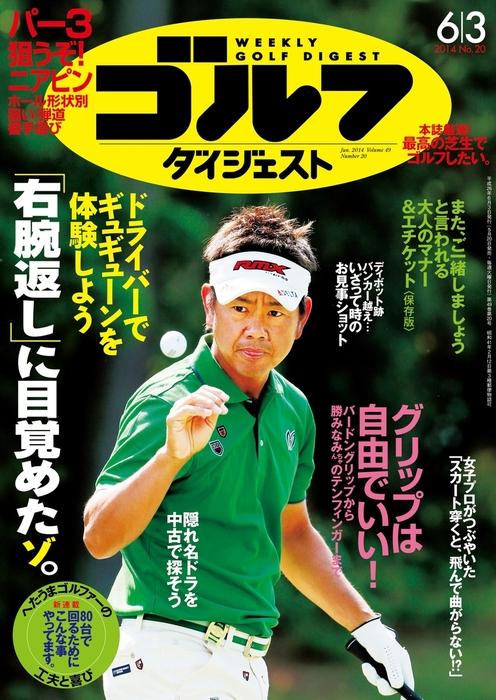 週刊ゴルフダイジェスト 2014/6/3号拡大写真