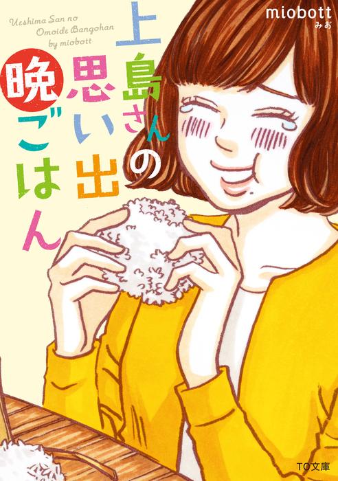 上島さんの思い出晩ごはん-電子書籍-拡大画像