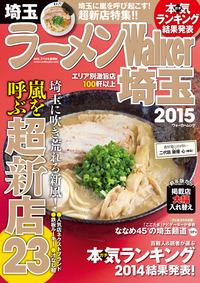 ラーメンWalker埼玉2015